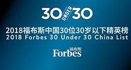 Forbes a publié le 2 ao?t sa liste des ? 30 moins de 30 ans ? de Chine, mettant en vedette 600 des jeunes leaders et innovateurs les plus talentueux de la deuxième économie mondiale...