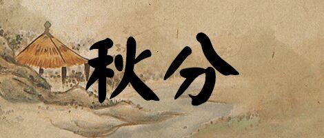 L'Equinoxe d'Automne, en chinois 秋分 (Qiufen) est l'un des vingt-quatre termes solaires du calendrier lunaire traditionnel chinois et aussi une fête très populaire ;...